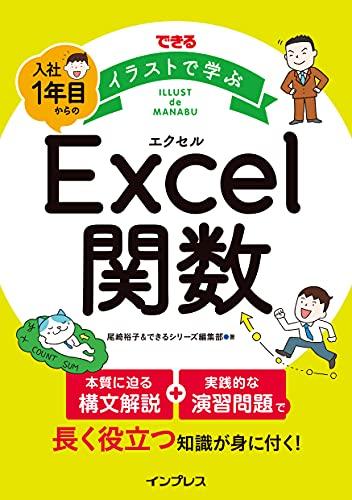 できる イラストで学ぶ 入社1年目からのExcel関数 できるシリーズ