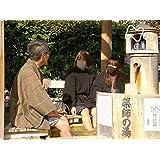 「湯のぬくもり いつもそばに~鳥取県三朝温泉~」