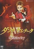 『ダンサ セレナータ』『Celebrity』-セレブリティ- [DVD]
