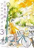 こはる日和とアニマルボイス(3) (あすかコミックスDX)