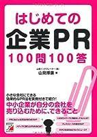 はじめての企業PR100問100答 (アスカビジネス)