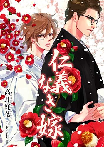 jingi naki yome jinnginakiyome (momijiya novels) (Japanese Edition)