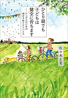 [佐々木正美]のひとり親でも子どもは健全に育ちます~シングルのための幸せ子育てアドバイス~
