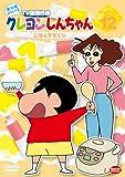 クレヨンしんちゃん TV版傑作選 第10期シリーズ 12 ごはんをたくゾ[DVD]