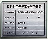 貨物利用運送事業所登録票(事務所用)シルバーフィルム+アルミフレーム
