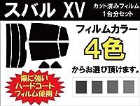 SUBARU スバル XV 車種別 カット済み カーフィルム GP# / スーパーブラック