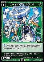 ウィクロス WXDi-P00-068 コードメイズ カワニイ (C コモン) ブースターパック INTERLUDE DIVA