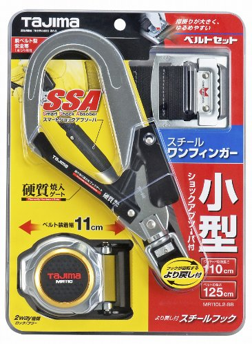 タジマ『スチールベルトセット(MR110L2-SB)』