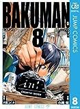 バクマン。 モノクロ版 8 (ジャンプコミックスDIGITAL)