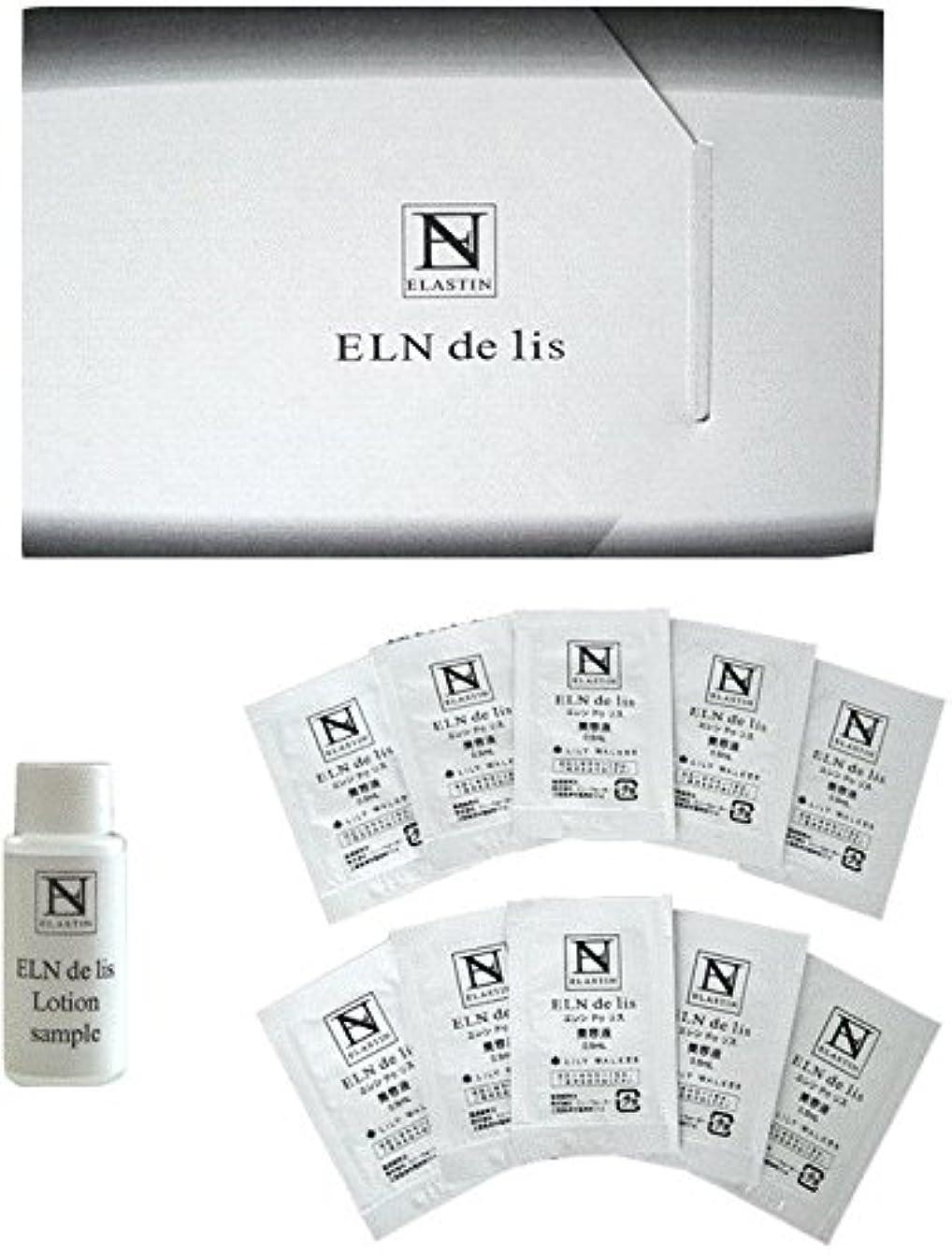 勝つ軍注ぎます生エラスチン配合美容液 エレンドゥリス?10回分トライアルセット 化粧水付き