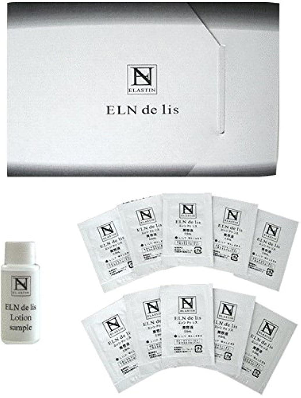 特権的なぜなら植生生エラスチン配合美容液 エレンドゥリス?10回分トライアルセット 化粧水付き
