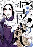 雪花の虎 第09巻