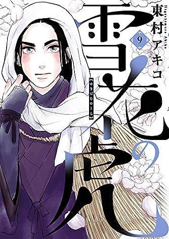雪花の虎 (9) (ビッグコミックススペシャル)