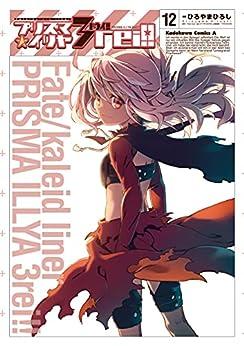 [TYPE-MOONxひろやまひろし] Fate/kaleid liner プリズマ☆イリヤ ドライ!! 第01-12巻