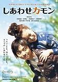 しあわせカモン メモリアル版 (2枚組) [DVD] image