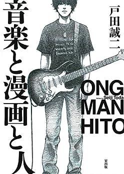 [戸田誠二]の音楽と漫画と人 (ネクストFコミックス)