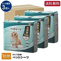 【ケース販売】ペットシーツ ワイド 150枚×3個 ワイド 150枚×3個