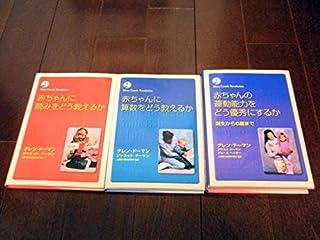 グレンドーマン博士シリーズ3冊セット 力開研究所