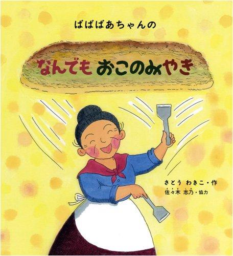Bababachan No Nandemo Okonomiyaki