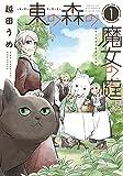 東の森の魔女の庭(1) (ウィングス・コミックス)
