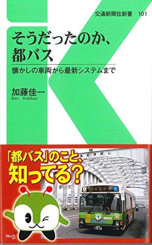 そうだったのか、都バス - 懐かしの車両から最新システムまで (交通新聞社新書101)