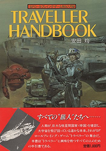 トラベラー・ハンドブック―SFロールプレイング・ゲーム完全入門