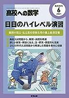 日日のハイレベル演習 2021年 06 月号 [雑誌]: 高校への数学 増刊