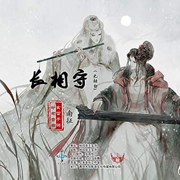 长相守(男版无独白)