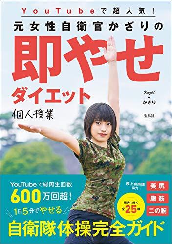 YouTubeで超人気! 元女性自衛官かざりの即やせダイエット個人授業 自衛隊体操完全ガイド
