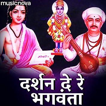 Vitthal Bhaktigeet - Darshan De Re De Re Bhagwanta