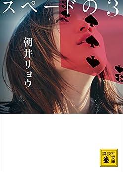 [朝井リョウ]のスペードの3 (講談社文庫)