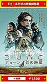 『DUNE/デューン 砂の惑星』2021年10月15日(金)公開、映画前売券(一般券)(ムビチケEメール送付タイプ)