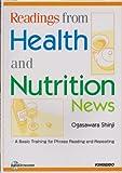 健康・食品ニュースを読む―フレーズリーディングとリピーティングのための基礎練習