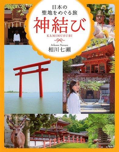 神結び 日本の聖地をめぐる旅
