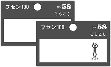 文響社 付箋 フセン100 No.58 こらこら 2個セット FN100-02058