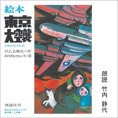 『絵本 東京大空襲』のカバーアート