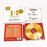 新京文母版1:1直刻唱片 龚玥.民歌红3 母盘级品质女声发烧碟片CD