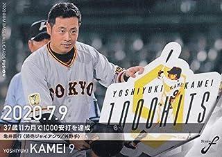 BBM ベースボールカード 11 亀井善行 (巨) (レギュラーカード/記録の殿堂) FUSION 2020