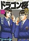 ドラゴン桜2 第13巻