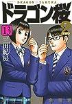 ドラゴン桜2(13) (モーニング KC)