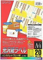 コクヨ インクジェット用 光沢紙ラベル A4 20面 10枚 KJ-G2113 【まとめ買い3冊セット】