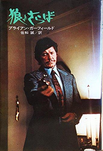 狼よさらば (1974年) (ハヤカワ・ノヴェルズ)