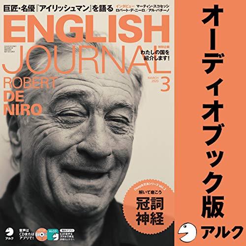 ENGLISH JOURNAL (イングリッシュジャーナル) 2020年3月号(アルク) Titelbild