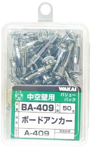 WAKAI(若井産業) (VP)ボードアンカー A-409(50) BA409 【まとめ買い1パック:50本入×5セット】