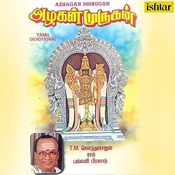 Azhagan Murugan (Tamil Devotional)