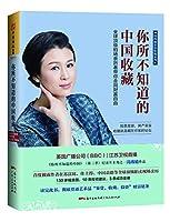 你所不知道的中国收藏(精)/冯玮瑜亲历收藏系列