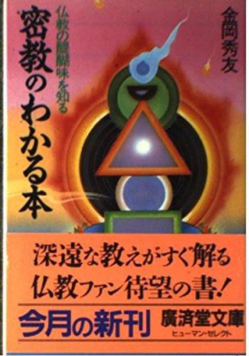密教のわかる本 (広済堂文庫)の詳細を見る