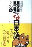 問題な日本語〈その4〉