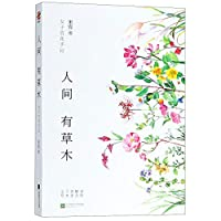 The Grass and Flowers in the World (A Flower Guide to Girls) (Chinese Edition)