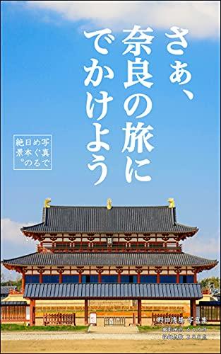 さぁ、奈良の旅にでかけよう: 写真でめぐる日本の絶景